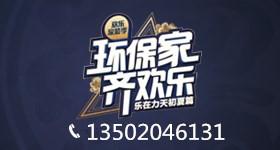 【力天装饰】环保家齐欢乐七月网络专享活动