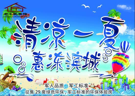 【大连老工匠装饰】清凉一夏•惠冻滨城大型活动