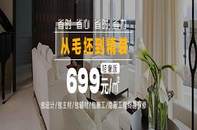 环保精装修一口价699元/㎡起