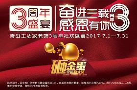 生活家青岛分公司3周年感恩回馈月优惠活动