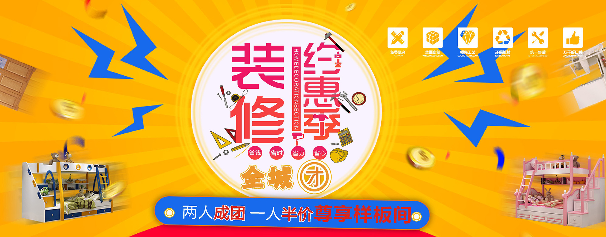 7月钜惠特别推出:洛城团,购实惠