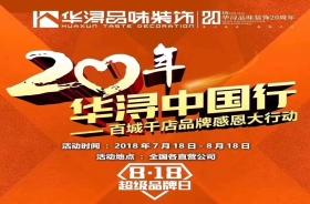 华浔20周年中国行全国联动所有客户相约8.19幸运日抽人工费免单!!