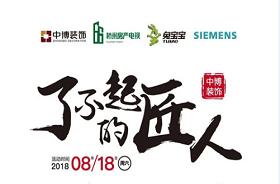 了不起的匠人丨8·18中博装饰浙江环保家装品质节全面开启