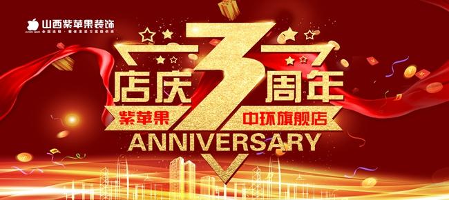 【喜讯】紫苹果中环旗舰店3周年店庆终于来啦!活动力度太大,标题根本写不下!