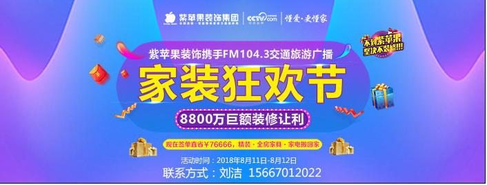 紫苹果装饰携手FM104.3交通旅游广播家装狂欢节 8800万巨额装修让利