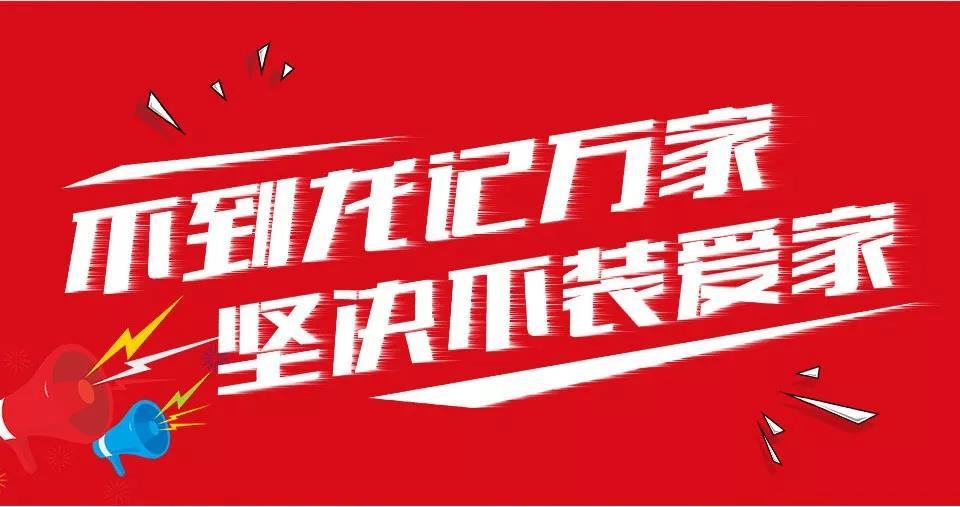 为祝贺中国人民解放军建军91周年 集团让利9100万和您一起共筑温暖小家