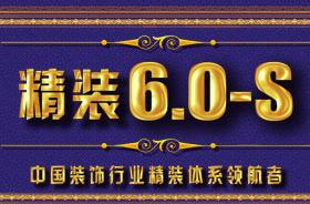 荣美(集团)装饰精装体系6.0S首期震撼发布