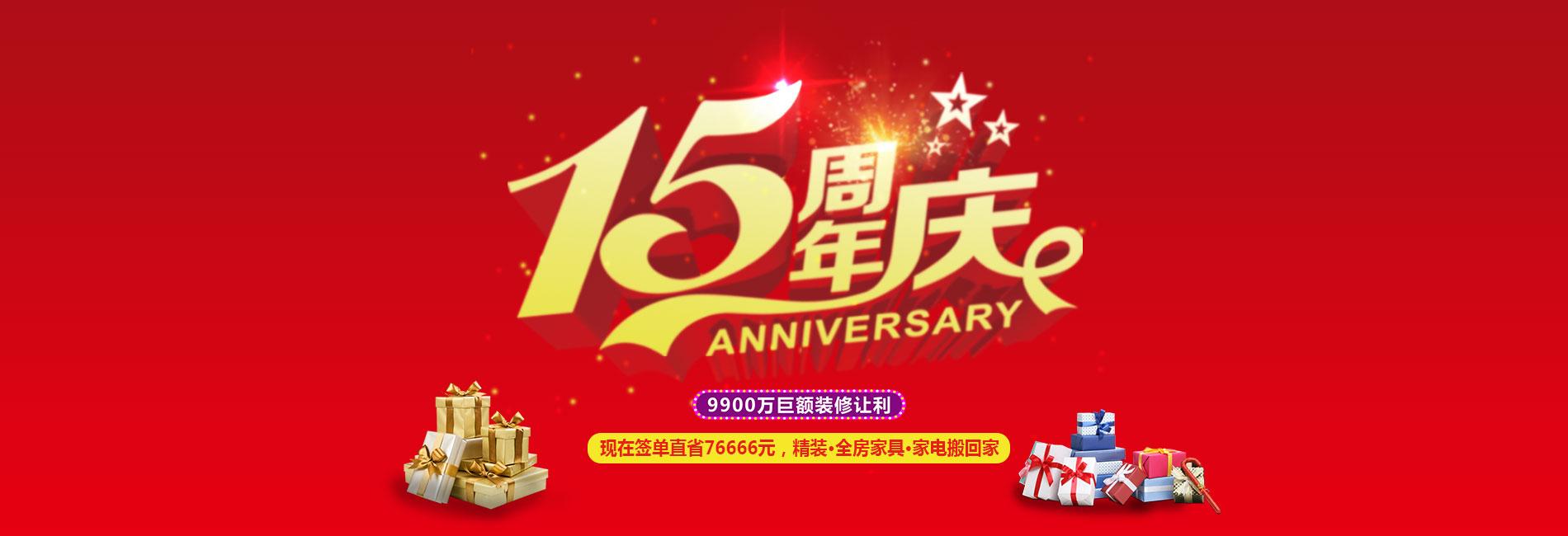 龙记万家装饰15周年店庆,9900万巨额装修让利!