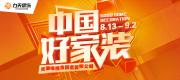 中国好家装-天津站火爆开启