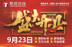 宜昌泰格装饰9月23日盛大开业!省钱就是要让你日进万元!