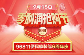 699元/平零利润抢购节