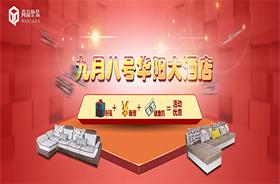 九月八号华阳酒店优惠活动