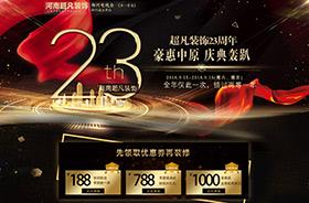 河南超凡装饰23周年庆典狂欢