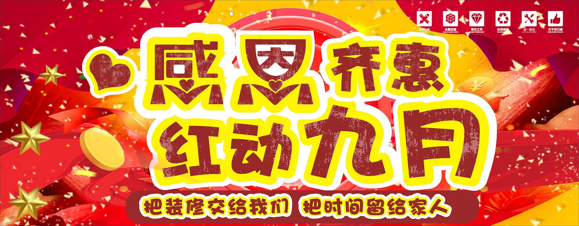 【天鹅湖装饰】感恩齐惠,红动九月惊喜每一家