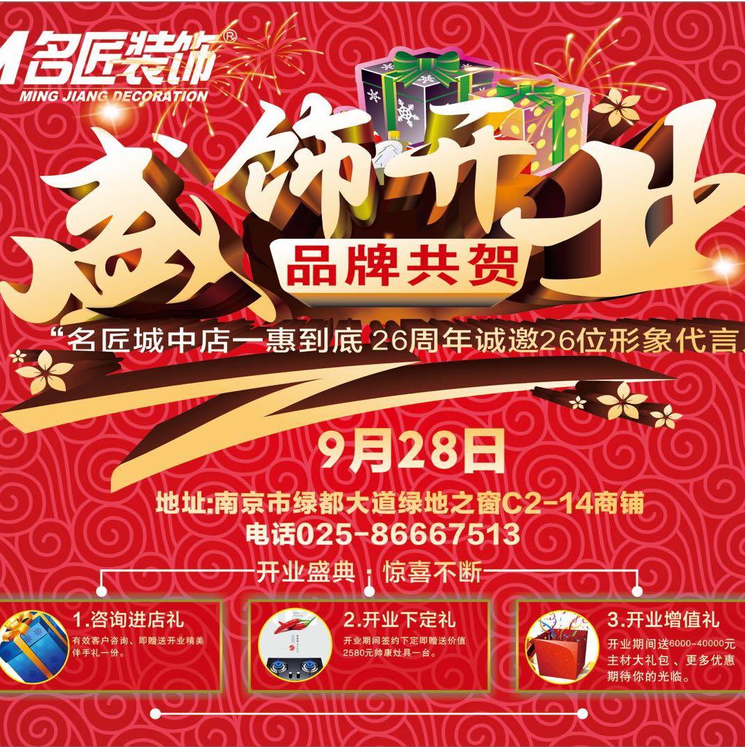 名匠装饰南京城中店开业六重特惠礼包