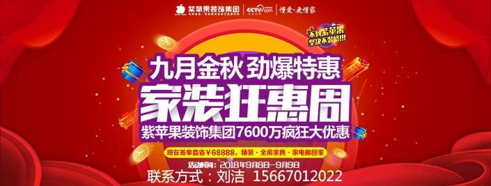 紫苹果装饰集团家装狂惠周7600万疯狂大优惠