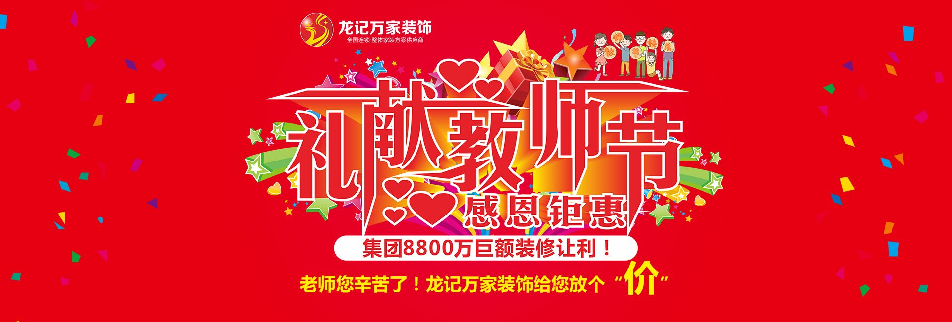 龙记万家装饰礼献教师节,感恩钜惠,8800万巨额装修让利!