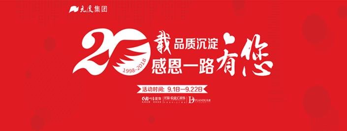 【20周年庆】老客户10万免费维修补贴,抢免费重装大奖......