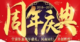 """德雕装饰大型""""周年庆"""" 空前巨惠 风雨同行 共创辉煌!"""