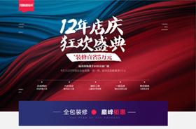 西安福尚装饰9月15日12年店庆狂欢盛典火热进行中