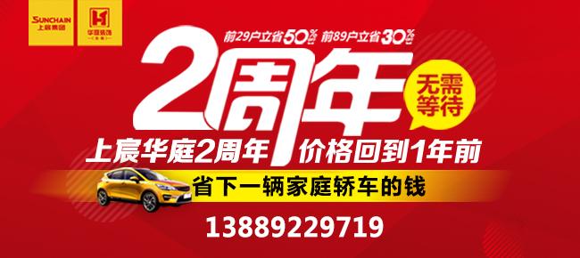 上宸华庭2周年店庆