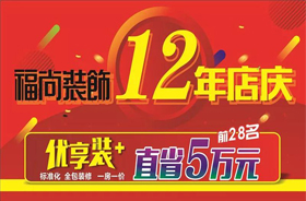 福尚装饰12年店庆直省5万元