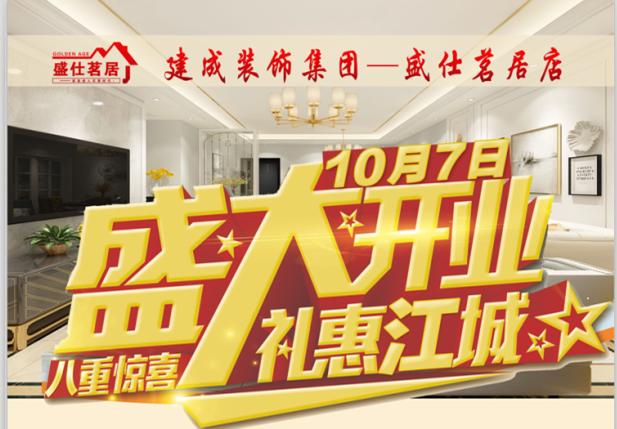 盛仕茗居丨盛大开业、礼惠江城