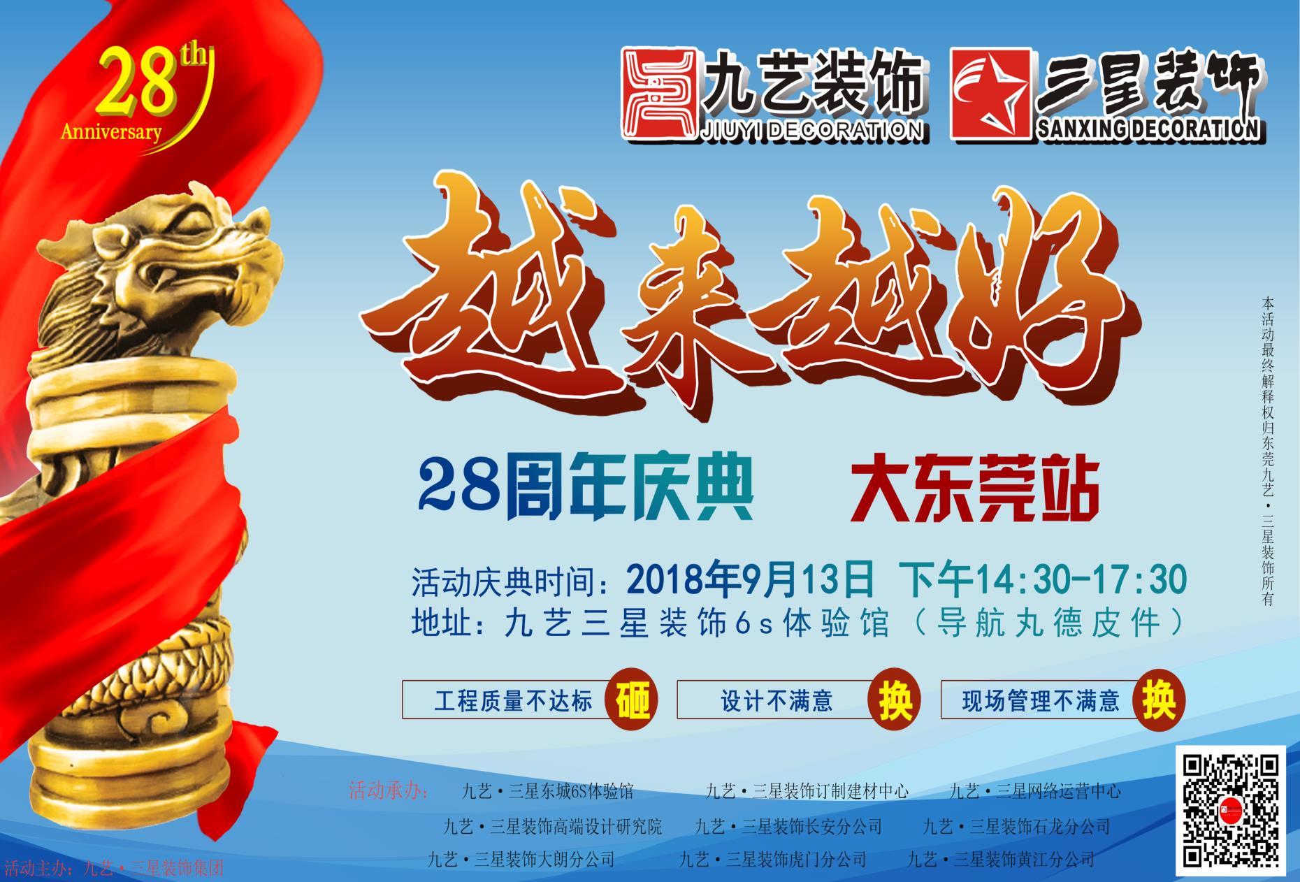 九艺三星28周年庆典活动
