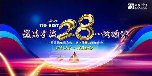 28周年庆典活动