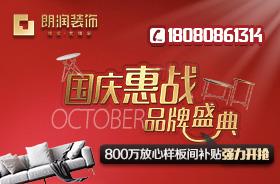 朗润装饰国庆惠战,品牌盛典预售抢定中……