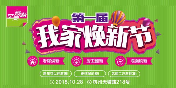 杭州第一届我家焕新节,送锦鲤