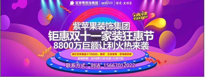 钜惠双十一家装狂惠节 紫苹果装饰集团8800万巨额让利火热来袭
