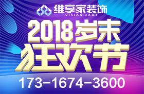 2018岁末-狂欢节
