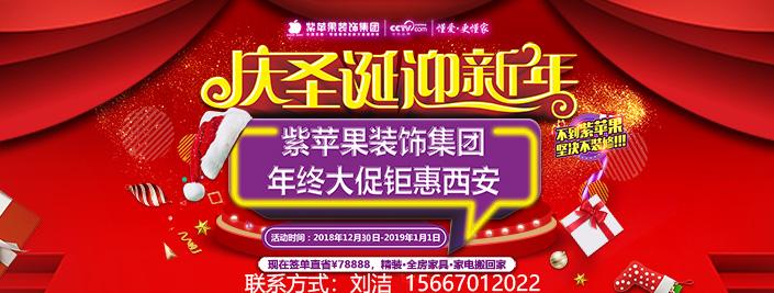 庆圣诞迎新年 紫苹果装饰集团9900万年终大促钜惠西安