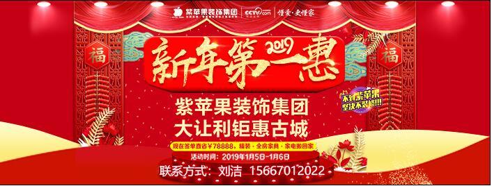 2019新年第一惠 紫苹果装饰集团9900万大让利钜惠古城