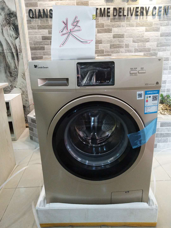 装修送洗衣机