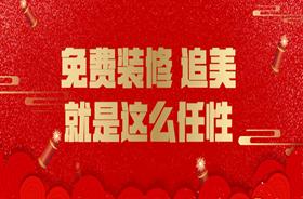 喜大普奔,洛阳首例免费装修,年货节我们要搞大事情啦!