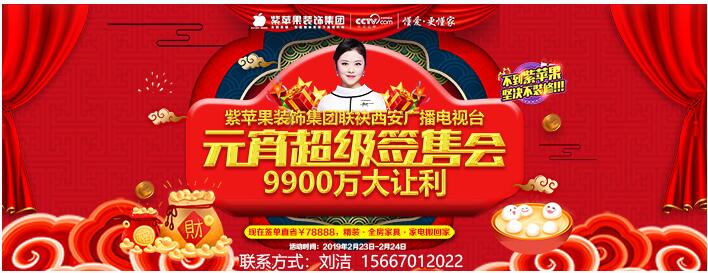 紫苹果装饰集团联袂西安广播电视台 9900万元宵超级签售会大让利