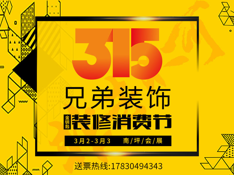 【兄弟装饰】315消费节强势来袭!!!