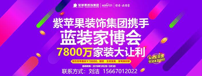 紫苹果装饰集团携手蓝装家博会 7800万家装大让利