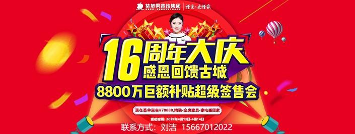 紫苹果装饰十六周年大庆感恩回馈古城 8800万巨额补贴超级签售会