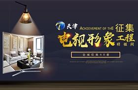 生活家装饰联合天津电视台征集电视形象工程样板间