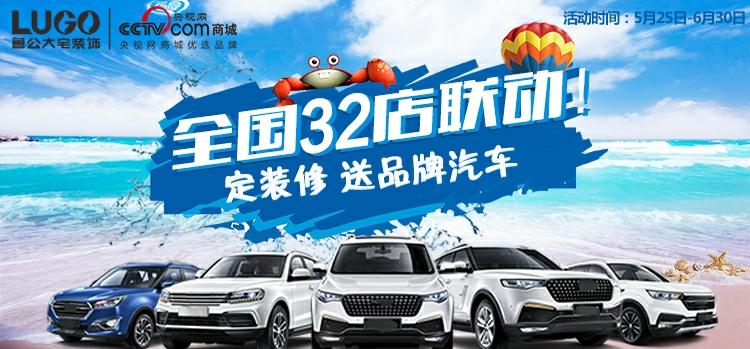 """鲁公大宅集团全国32店联动 """"定鲁公装修 送品牌汽车"""""""
