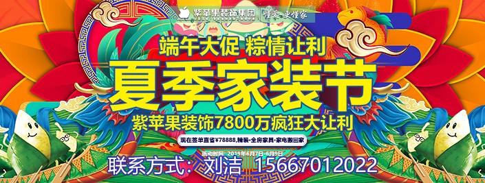 端午大促 粽情让利 紫苹果装饰集团夏季家装节 7800万疯狂大让利