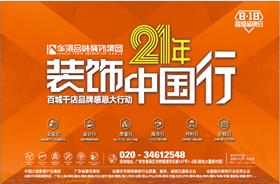 21年装饰中国行