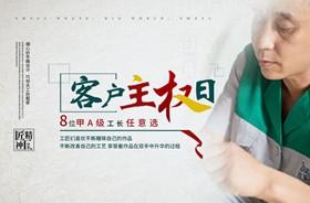 天津生活家客户主权日