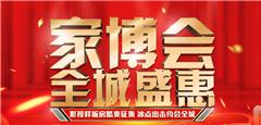 丰立家博会·全城盛惠:影视样板房酷爽征集,全屋劲省30000元起!