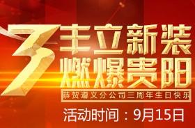 丰立新装 燃爆贵阳:贺遵义丰立3周年盛典,狂派万元家装补贴!