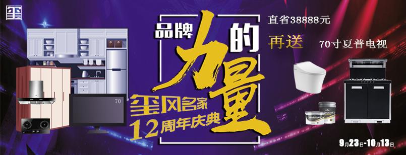 【品牌的力量】玺风名家12周年庆典隆重启幕|直省38888元,再送70寸夏普电视,震撼来袭!