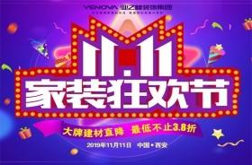 2019年11月11日【双11建材家装狂欢节特供】